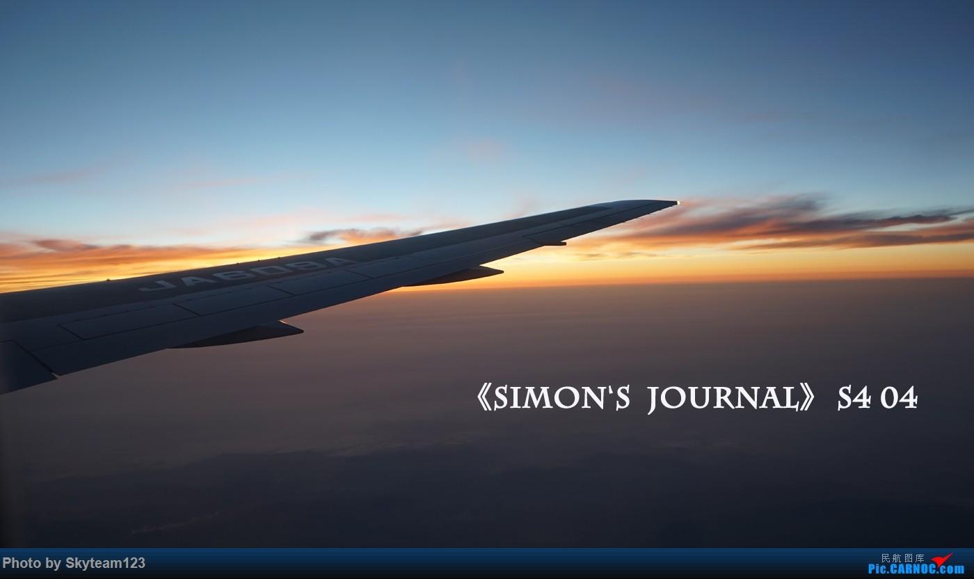 [原创]《Simon游记》第四季第四集 NH933 NRT-CAN 夕阳航班,日本大五星全日空763的美好体验 附上大阪京都东京少许游玩照片
