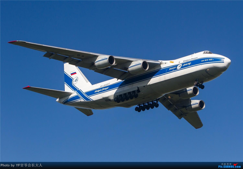 【ZYTX】终于拍到了心心念念的鲁斯兰 ANTONOV AN-124 RA-82047 中国沈阳桃仙国际机场