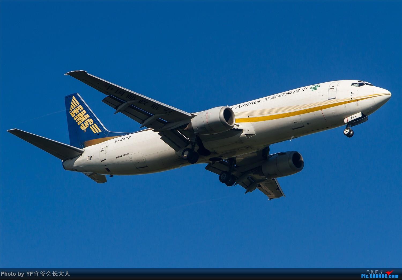 Re:[原创]【ZYTX】终于拍到了心心念念的鲁斯兰 BOEING 737-400 B-2892 中国沈阳桃仙国际机场