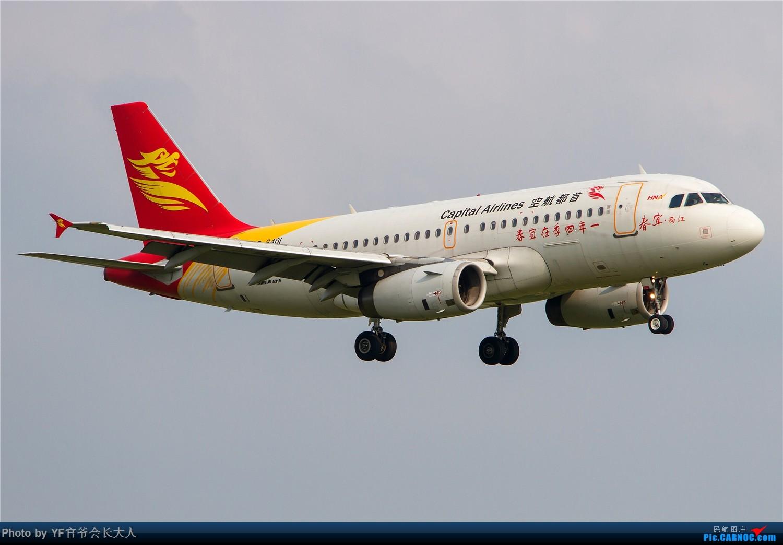 Re:[原创]【ZYTX】国际奥比斯飞行眼科医院大驾光临沈阳!N330AU MD-10-30F AIRBUS A319-100 B-6401 中国沈阳桃仙国际机场