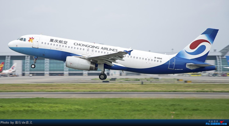 Re:[原创]8月27号CAN拍的大小飞机。。。 AIRBUS A320-200 B-6641 中国广州白云国际机场