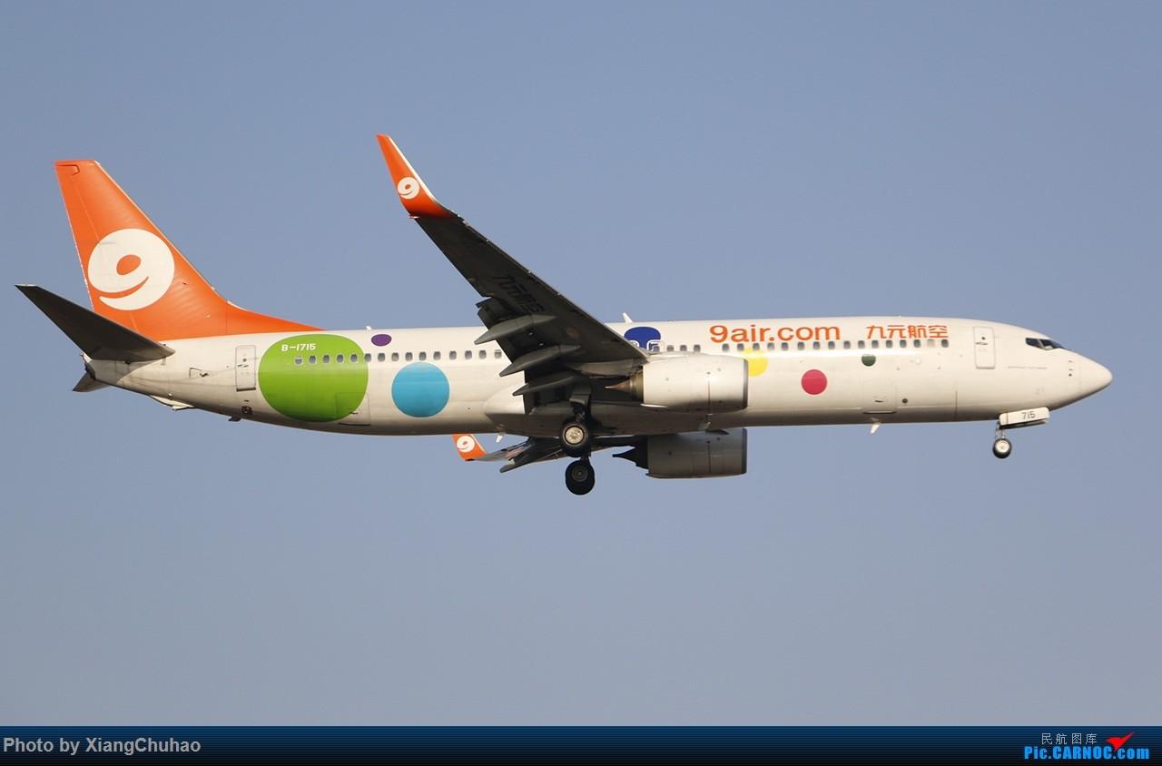 [原创]九元航空 BOEING 737-800 B-1715 中国温州龙湾国际机场