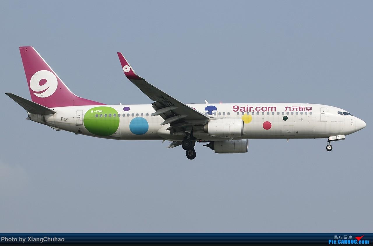 Re:[原创]九元航空 BOEING 737-800 B-1716 中国温州龙湾国际机场
