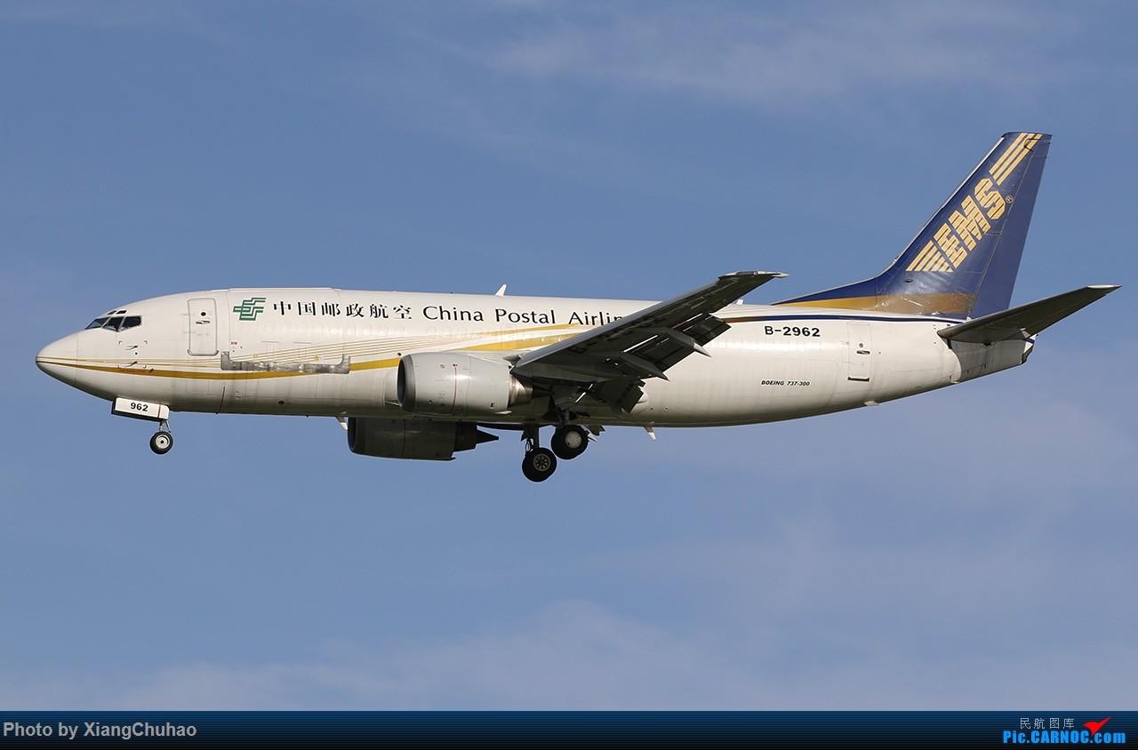 Re:[原创]中国邮政航空 BOEING 737-300 B-2962 中国温州龙湾国际机场