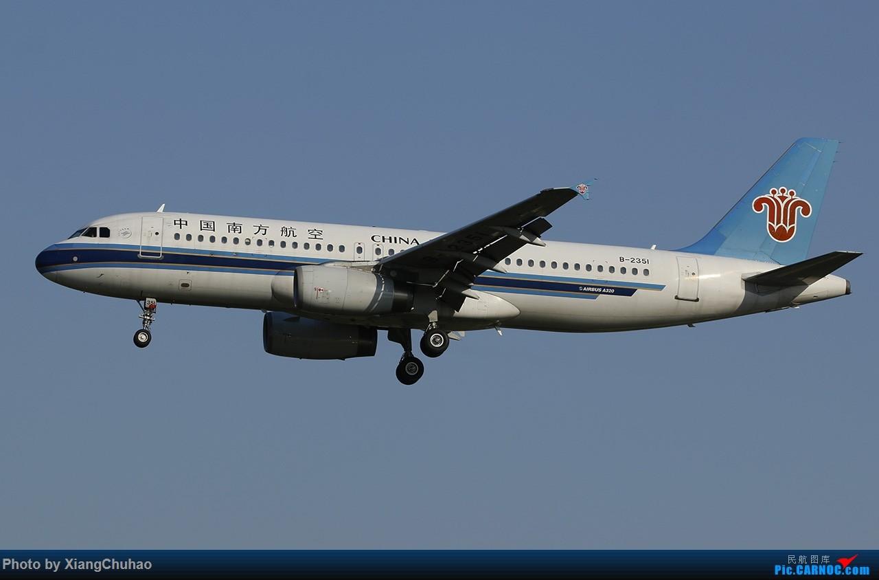 Re:[原创]南航 AIRBUS A320-200 B-2351 中国温州龙湾国际机场
