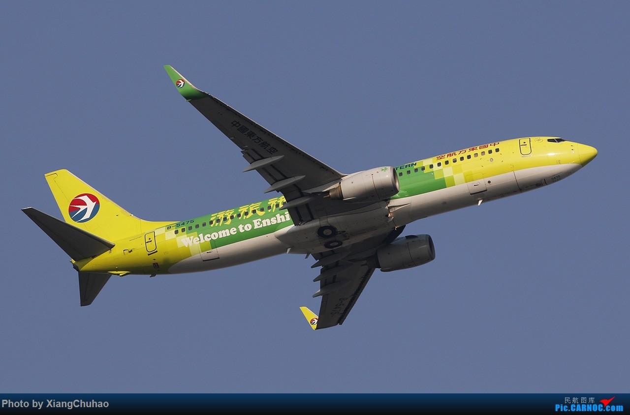 Re:[原创]东航恩施旅游 BOEING 737-800 B-5475 中国温州龙湾国际机场
