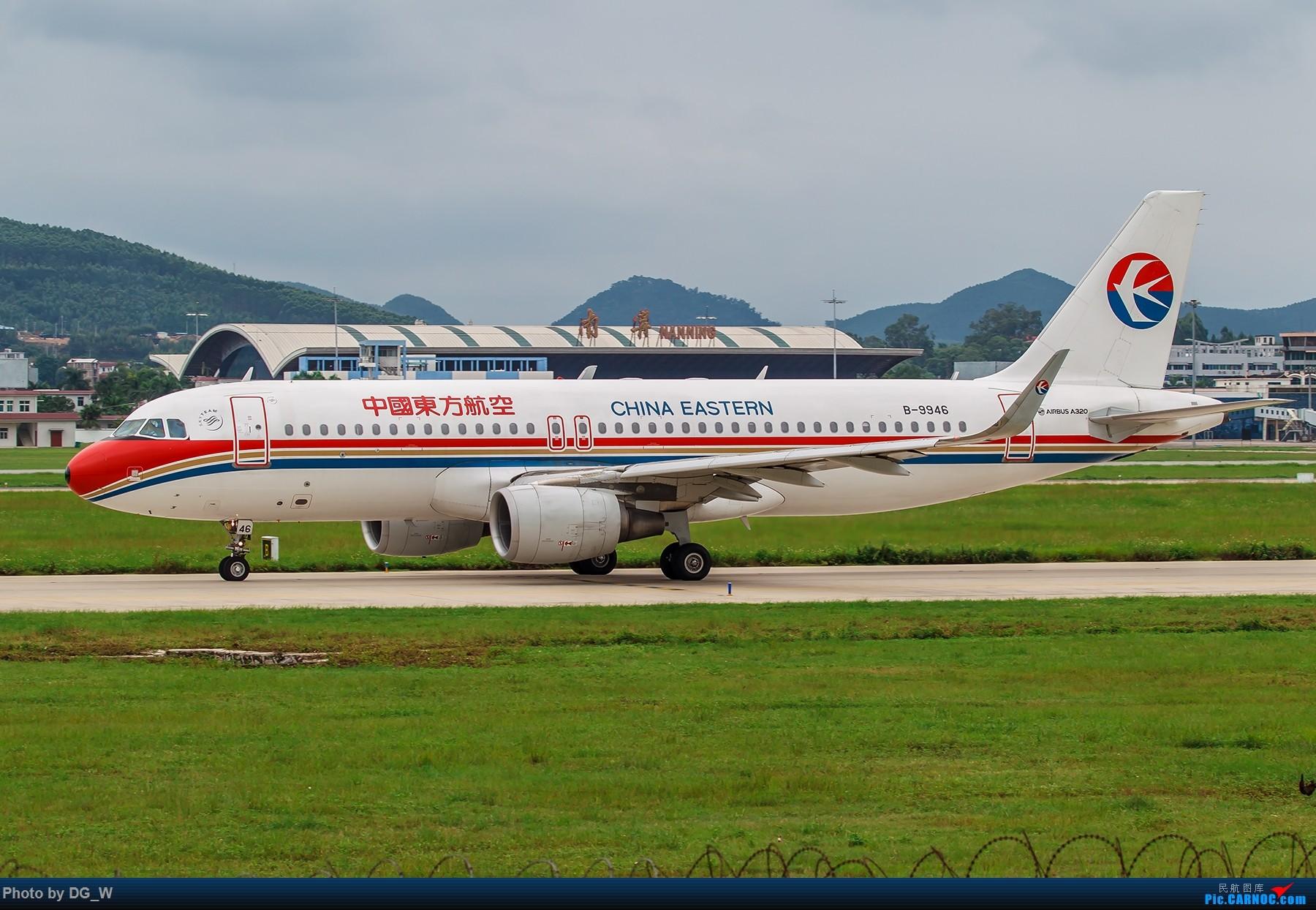 Re:[原创]【南宁飞友】烂天有好货,守候两天,再次等来越航789 AIRBUS A320-200 B-9946 中国南宁吴圩国际机场