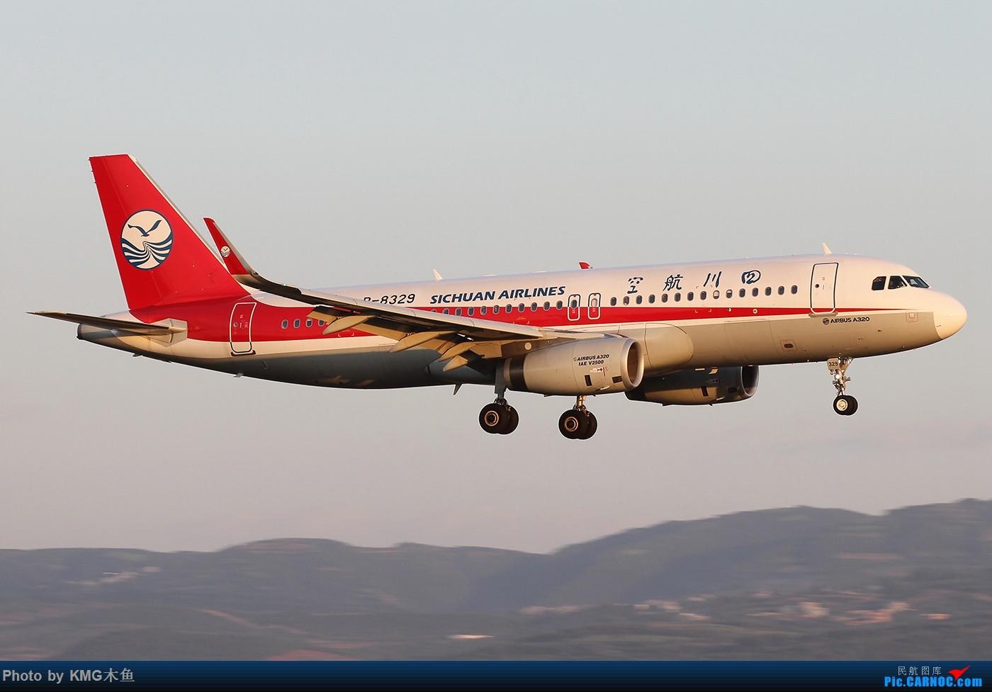 Re:[原创]【昆明长水国际机场-KMG木鱼拍机】啥时候能晴天,我想拍飞机了 AIRBUS A320-200 B-8329 中国昆明长水国际机场