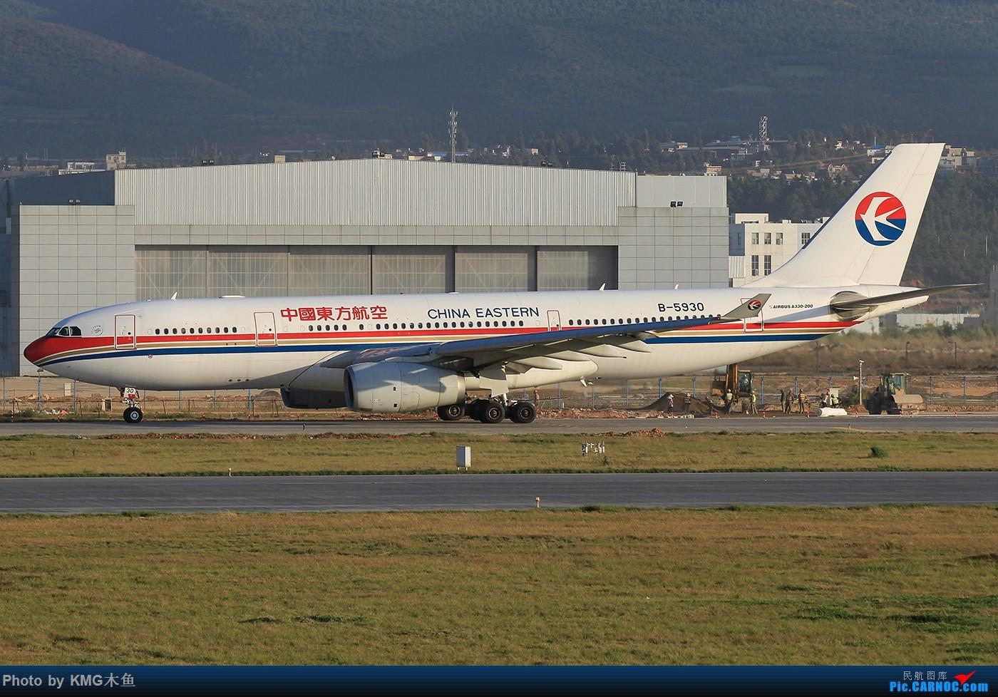 Re:[原创]【昆明长水国际机场-KMG木鱼拍机】啥时候能晴天,我想拍飞机了 AIRBUS A330-200 B-5930 中国昆明长水国际机场