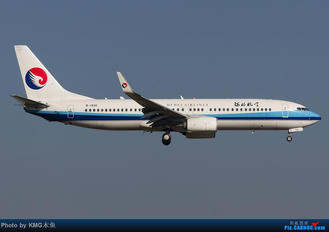 Re:[原创]【昆明长水国际机场-KMG木鱼拍机】啥时候能晴天,我想拍飞机了 BOEING 737-800 B-1930 中国昆明长水国际机场