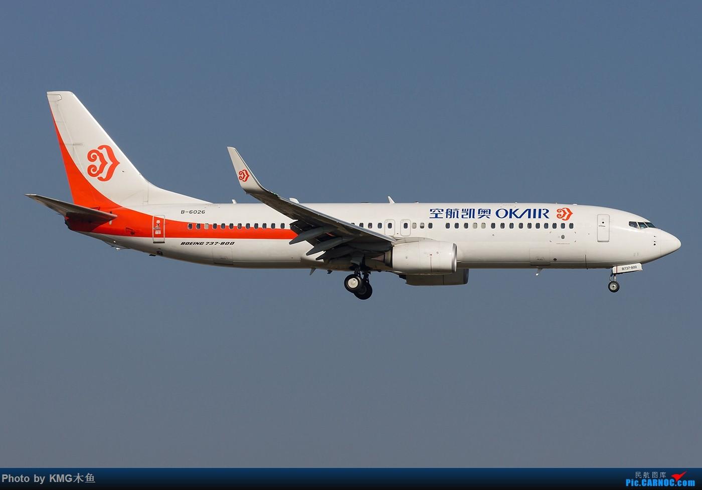 Re:[原创]【昆明长水国际机场-KMG木鱼拍机】啥时候能晴天,我想拍飞机了 BOEING 737-800 B-6026 中国昆明长水国际机场