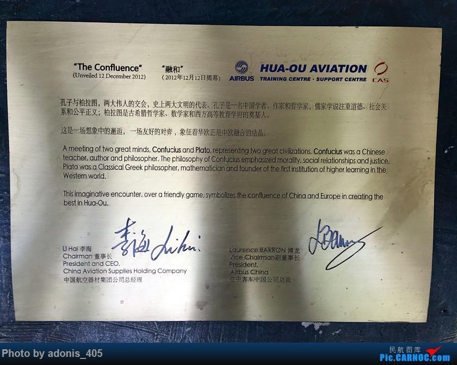 Re:[原创]北京 华欧参观随拍 AIRBUS CHINA