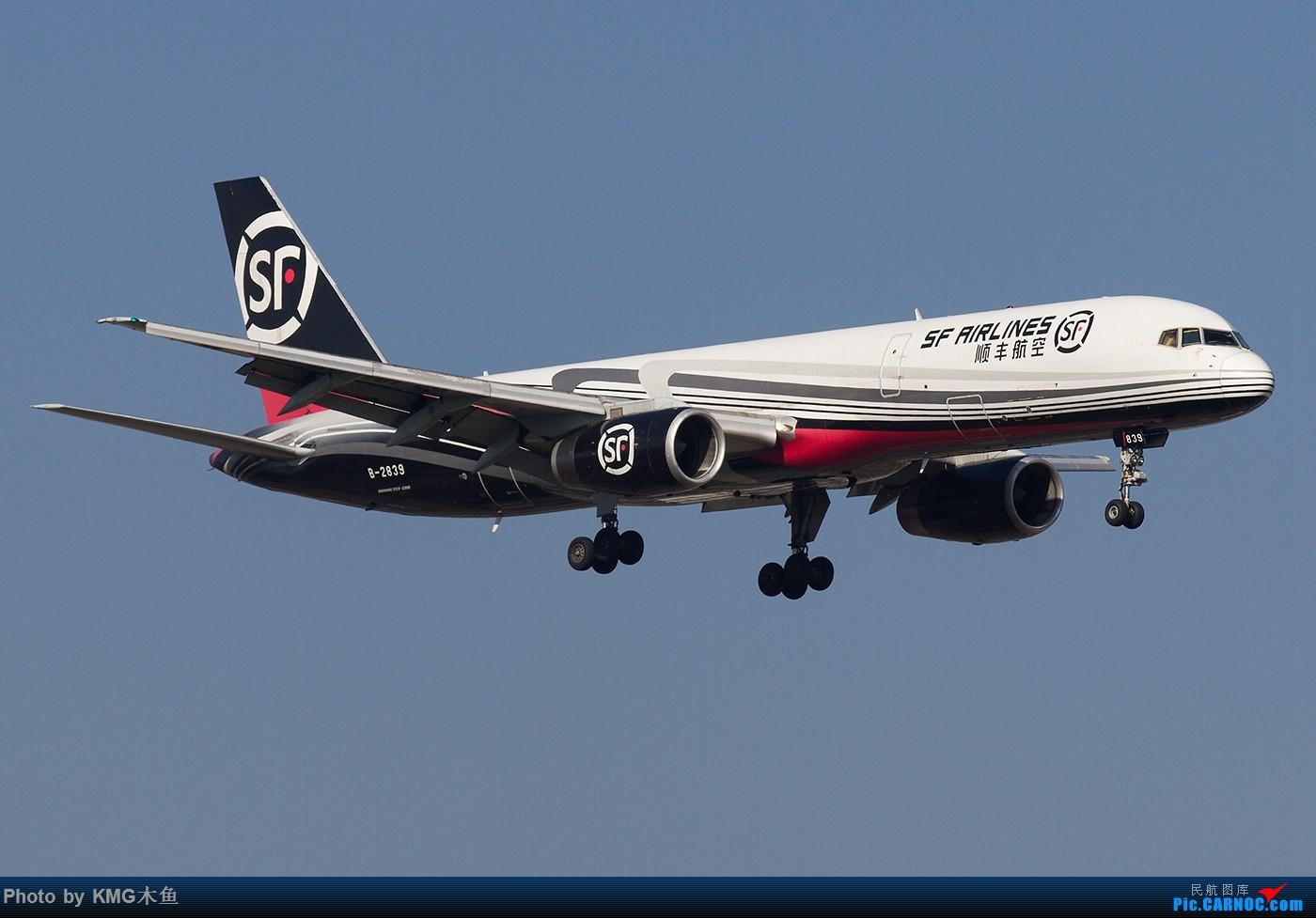 [原创]【昆明飞友会-KMG木鱼】9月的周末可不可以来次大晴天,我想去拍飞机 BOEING 757-200 B-2839 中国昆明长水国际机场