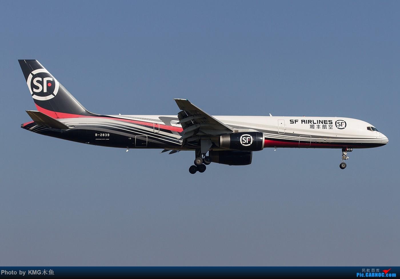 Re:[原创]【昆明飞友会-KMG木鱼】9月的周末可不可以来次大晴天,我想去拍飞机 BOEING 757-200 B-2839 中国昆明长水国际机场
