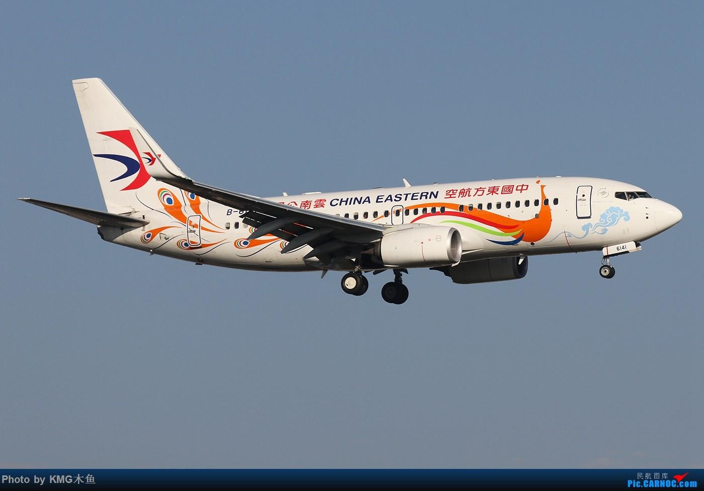 Re:[原创]【昆明飞友会-KMG木鱼】9月的周末可不可以来次大晴天,我想去拍飞机 BOEING 737-700 B-6141 中国昆明长水国际机场