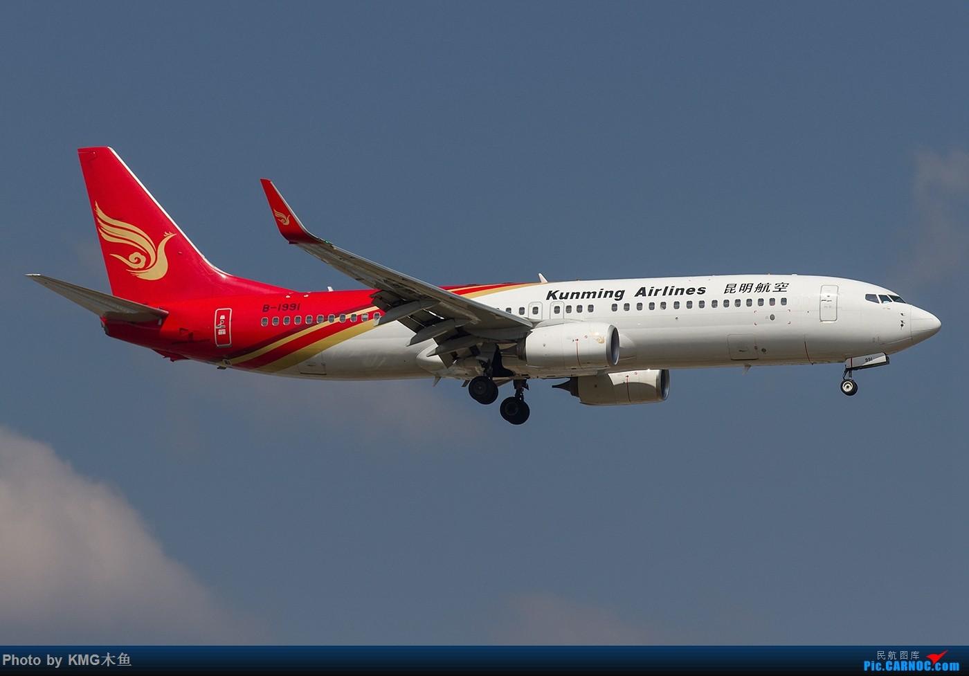 Re:[原创]【昆明飞友会-KMG木鱼】9月的周末可不可以来次大晴天,我想去拍飞机 BOEING 737-800 B-1991 中国昆明长水国际机场