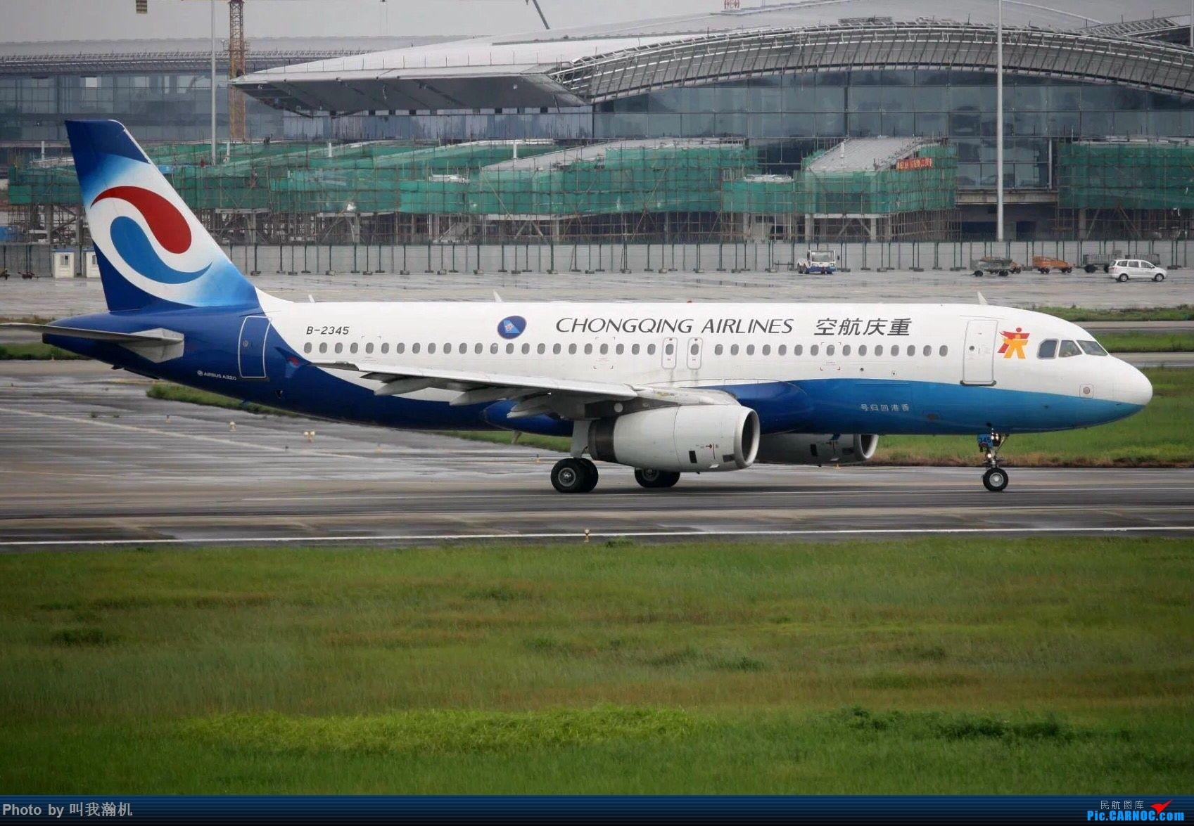重庆航空B-2345香港回归号
