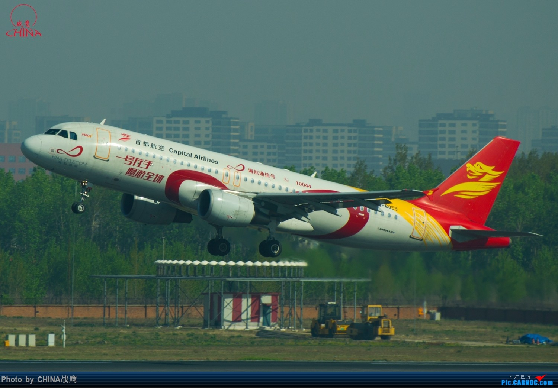 Re:[原创]【SHE】拍飞机的乐趣2 AIRBUS A320-200 B-6859 中国沈阳桃仙国际机场