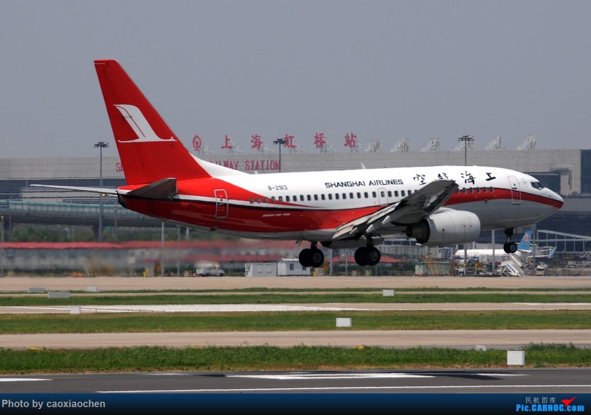 [原创]飞-机-降-落-上-海-虹-桥-站 BOEING 737-700 B-2913 中国上海虹桥国际机场