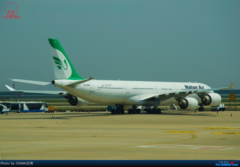 Re:[原创]【SHE】拍飞机的乐趣2 AIRBUS A340-600 EP-MMF 中国上海虹桥国际机场