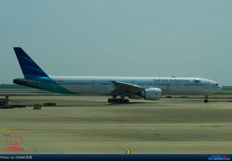 Re:[原创]【SHE】拍飞机的乐趣2 BOEING 777 PK-GIK 中国上海浦东国际机场