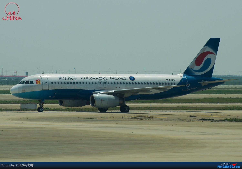 Re:[原创]【SHE】拍飞机的乐趣2 AIRBUS A320-200 B-2346 中国上海浦东国际机场