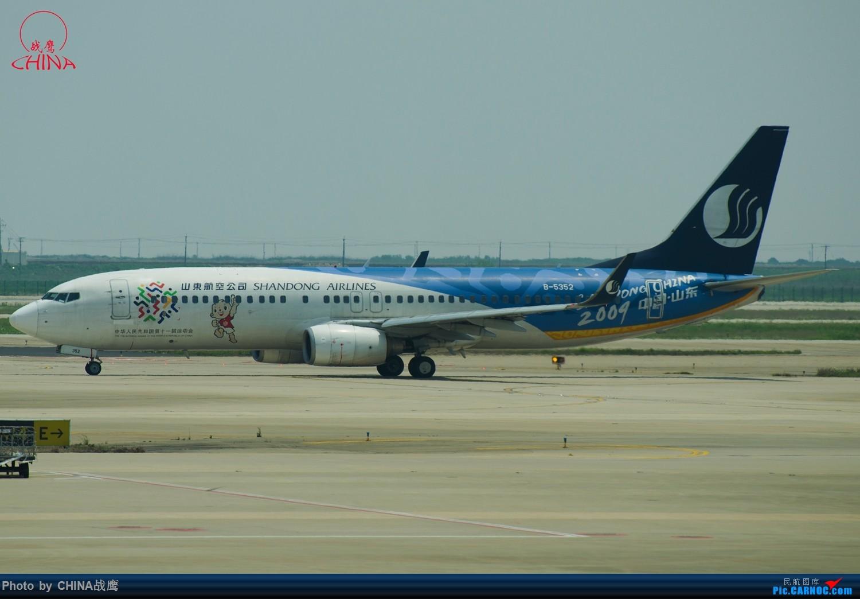 Re:[原创]【SHE】拍飞机的乐趣2 BOEING 737-800 B-5352 中国上海浦东国际机场