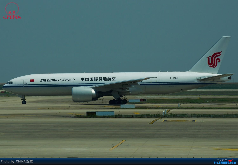 Re:[原创]【SHE】拍飞机的乐趣2 BOEING 777-200 B-2092 中国上海浦东国际机场