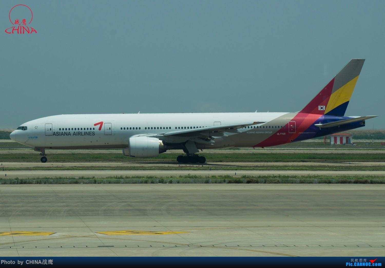 Re:【SHE】拍飞机的乐趣2 BOEING 777 HL-7700 中国上海浦东国际机场
