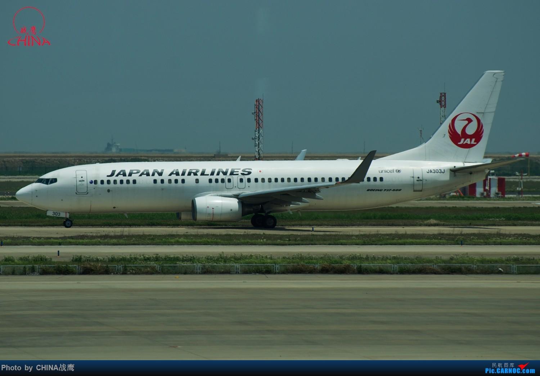 Re:[原创]【SHE】拍飞机的乐趣2 BOEING 737-800 JA303J 中国上海浦东国际机场