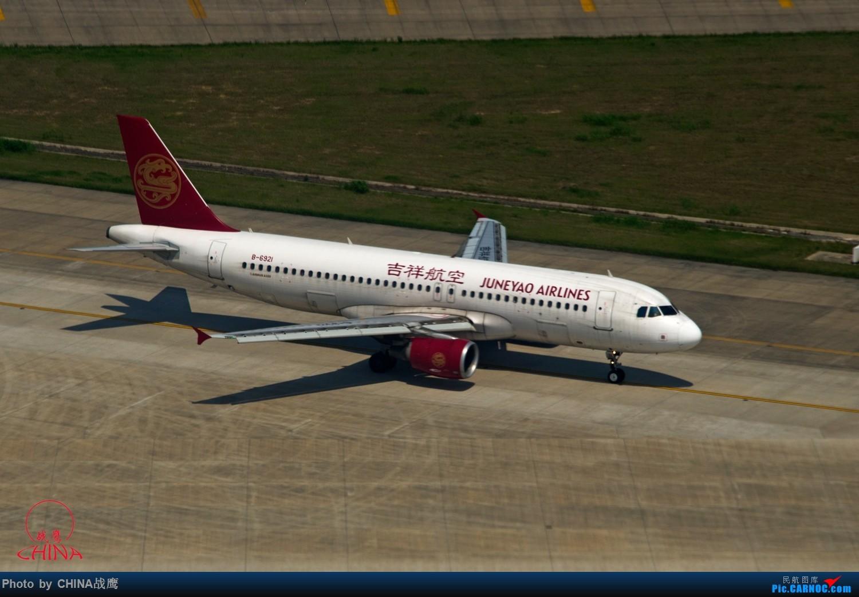 Re:[原创]【SHE】拍飞机的乐趣2 AIRBUS A320-200 B-6921 中国上海浦东国际机场