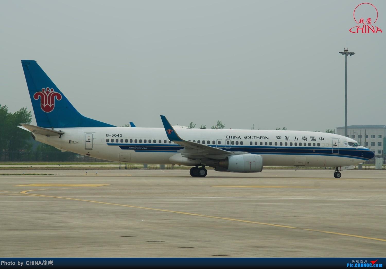 Re:[原创]【SHE】拍飞机的乐趣2 BOEING 737-800 B-5040 中国上海浦东国际机场