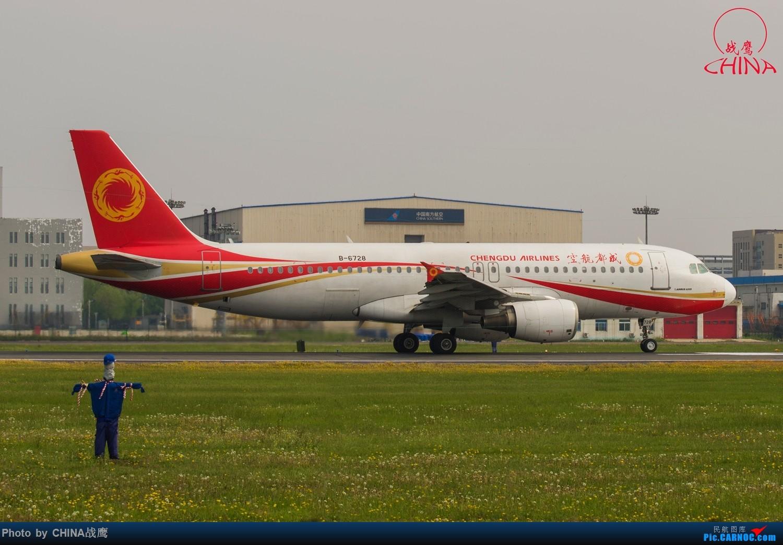 Re:[原创]【SHE】拍飞机的乐趣2 AIRBUS A320-200 B-6728 中国沈阳桃仙国际机场