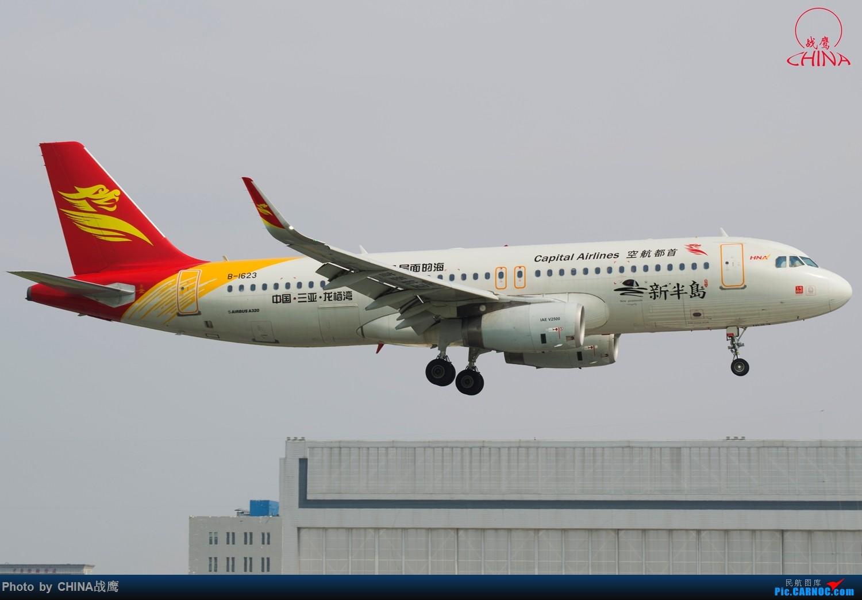 Re:[原创]【SHE】拍飞机的乐趣2 AIRBUS A320-200 B-1623 中国沈阳桃仙国际机场