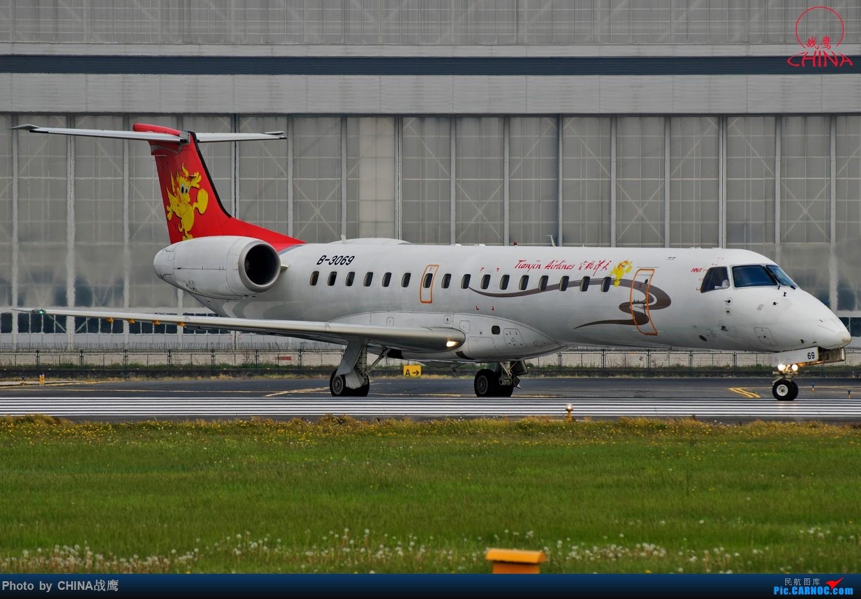 Re:[原创]【SHE】拍飞机的乐趣2 EMBRAER ERJ-145 B-3069 中国上海浦东国际机场