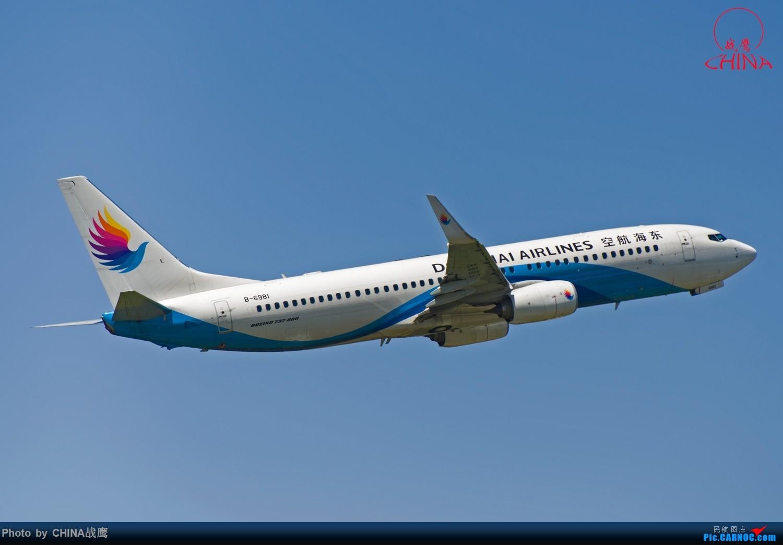 Re:[原创]【SHE】拍飞机的乐趣2 BOEING 737-800 B-6981 中国沈阳桃仙国际机场