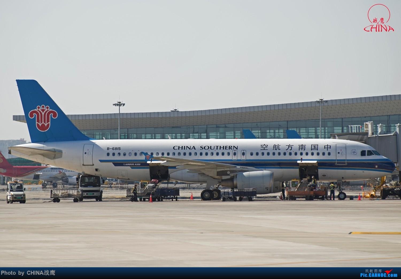 Re:[原创]【SHE】拍飞机的乐趣2 AIRBUS A320-200 B-6815 中国沈阳桃仙国际机场