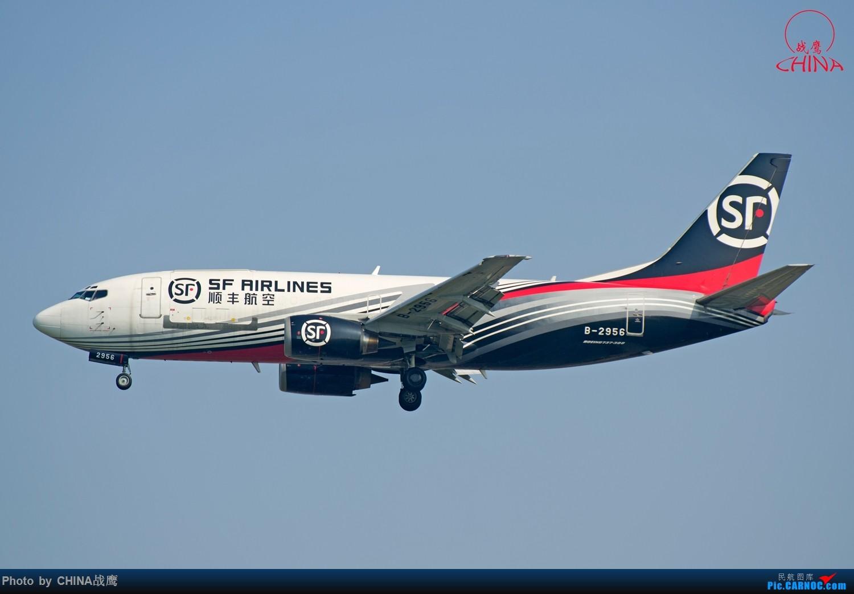 Re:[原创]【SHE】拍飞机的乐趣2 BOEING 737-300 B-2956 中国沈阳桃仙国际机场
