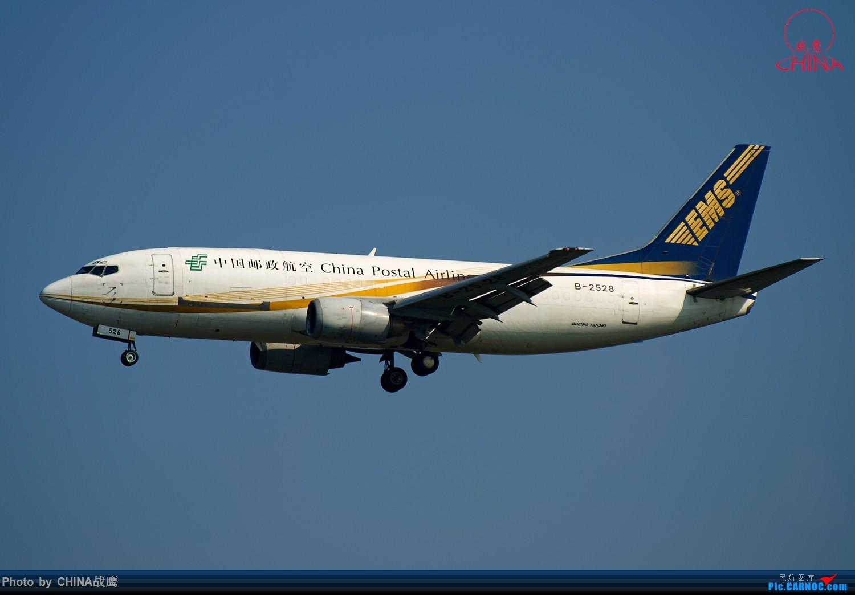 Re:[原创]【SHE】拍飞机的乐趣2 BOEING 737-300 B-2528 中国沈阳桃仙国际机场