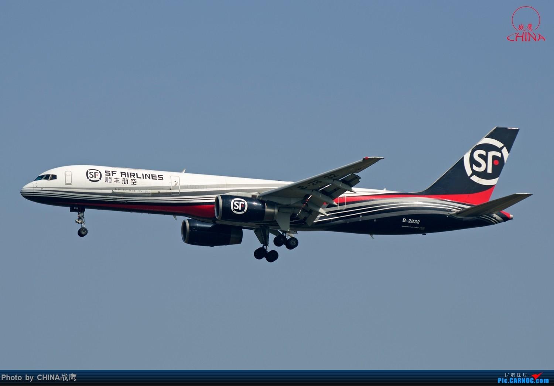 Re:[原创]【SHE】拍飞机的乐趣2 BOEING 757-200 B-2832 中国沈阳桃仙国际机场