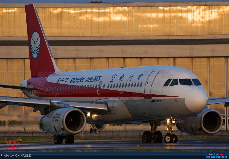 Re:[原创]【SHE】拍飞机的乐趣2 AIRBUS A319-100 B-6173 中国沈阳桃仙国际机场