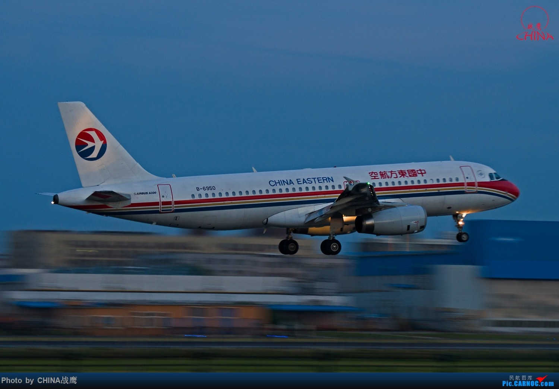 Re:[原创]【SHE】拍飞机的乐趣2 AIRBUS A320-200 B-6950 中国沈阳桃仙国际机场