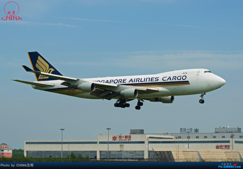 Re:[原创]【SHE】拍飞机的乐趣2 BOEING 747-400 9V-SFP 中国沈阳桃仙国际机场