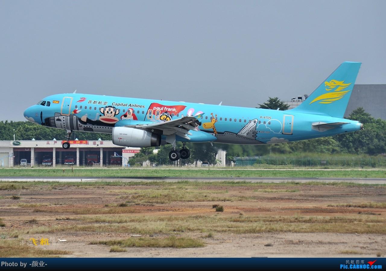 Re:[原创]2011-2016我的打灰机心情[广州] AIRBUS A320-200 B-6725 中国广州白云国际机场