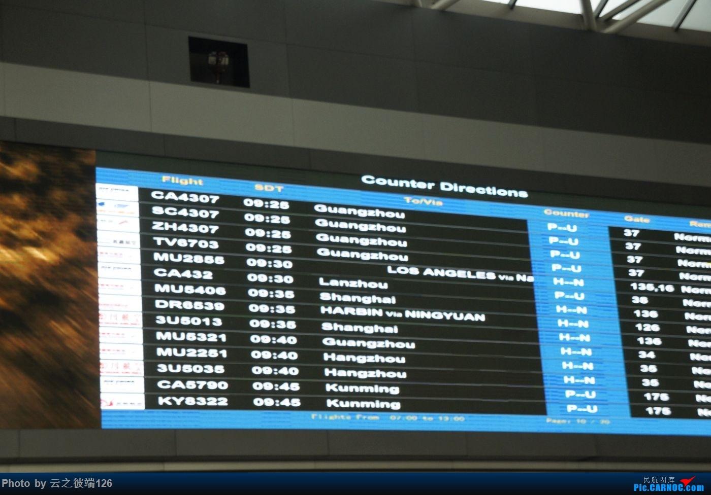 Re:[原创]KHN-CTU-JZH-CTU-NKG造访蜀地,体验世界里程最贵机票,多图    中国成都双流国际机场