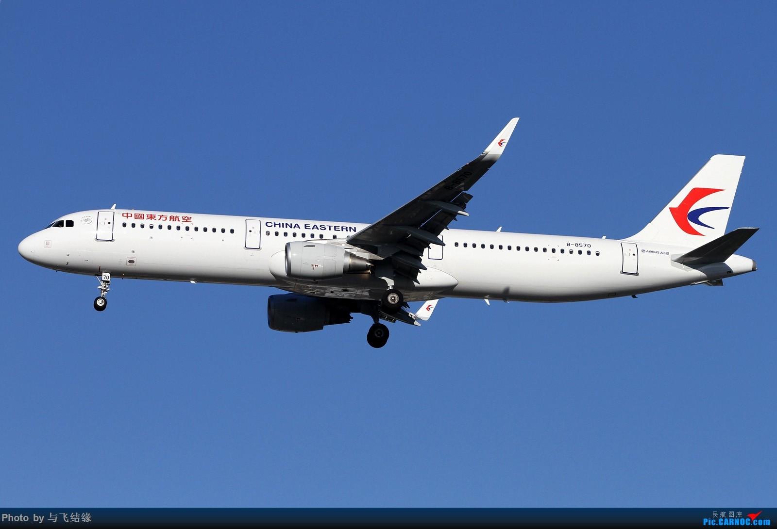 Re:[原创]一组小翼空客Airbus A321的图! AIRBUS A321-200 B-8570 中国北京首都国际机场