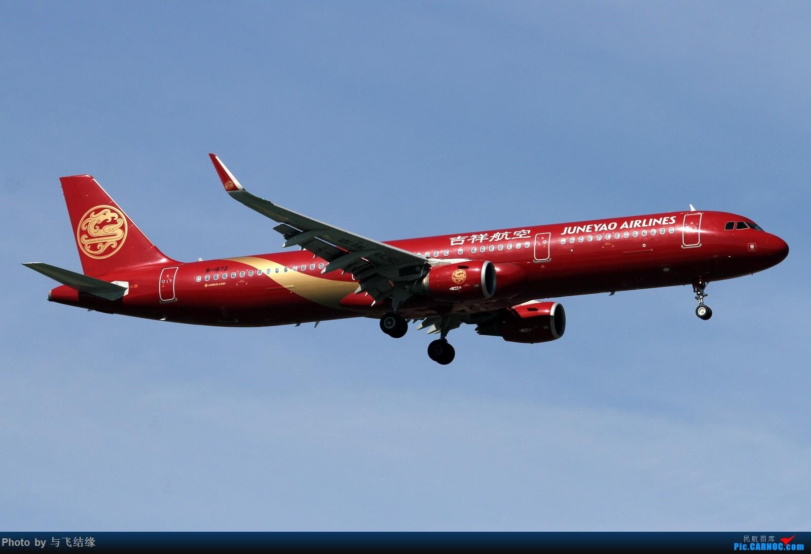 Re:[原创]一组小翼空客Airbus A321的图! AIRBUS A321-200 B-1872 中国北京首都国际机场