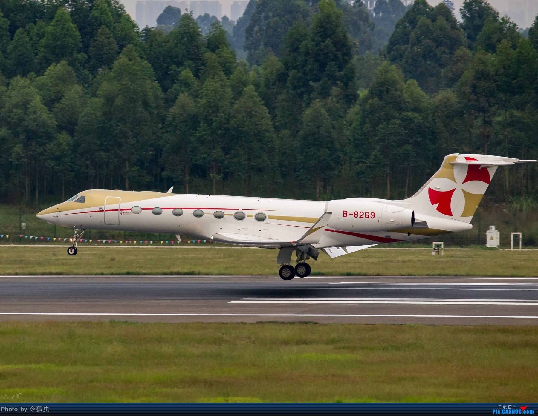 Re:【CTU】纵横航空B-8269_G550壹组 GULFSTREAM G550 B-8269 中国成都双流国际机场