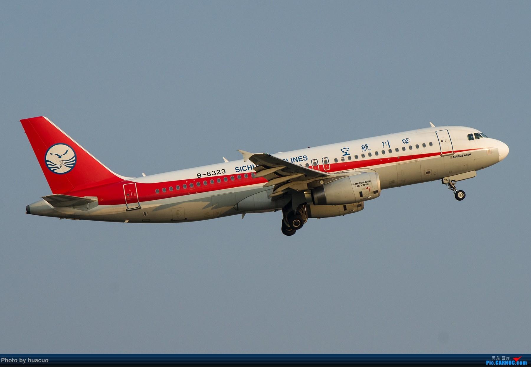 Re:[原创]【KMG】昆明机场日常 AIRBUS A320-200 B-6323 中国昆明长水国际机场