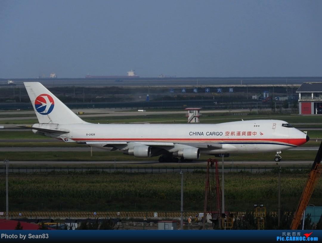 Re:[原创](PVG) MAS 卡狗熊猫机& 中货航新装744F BOEING 747-400 B-2428